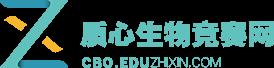 质心教育_高中生物竞赛_生物竞赛网