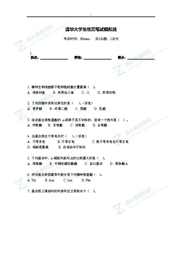 02-2015清华金秋营笔试模拟题-1.jpg