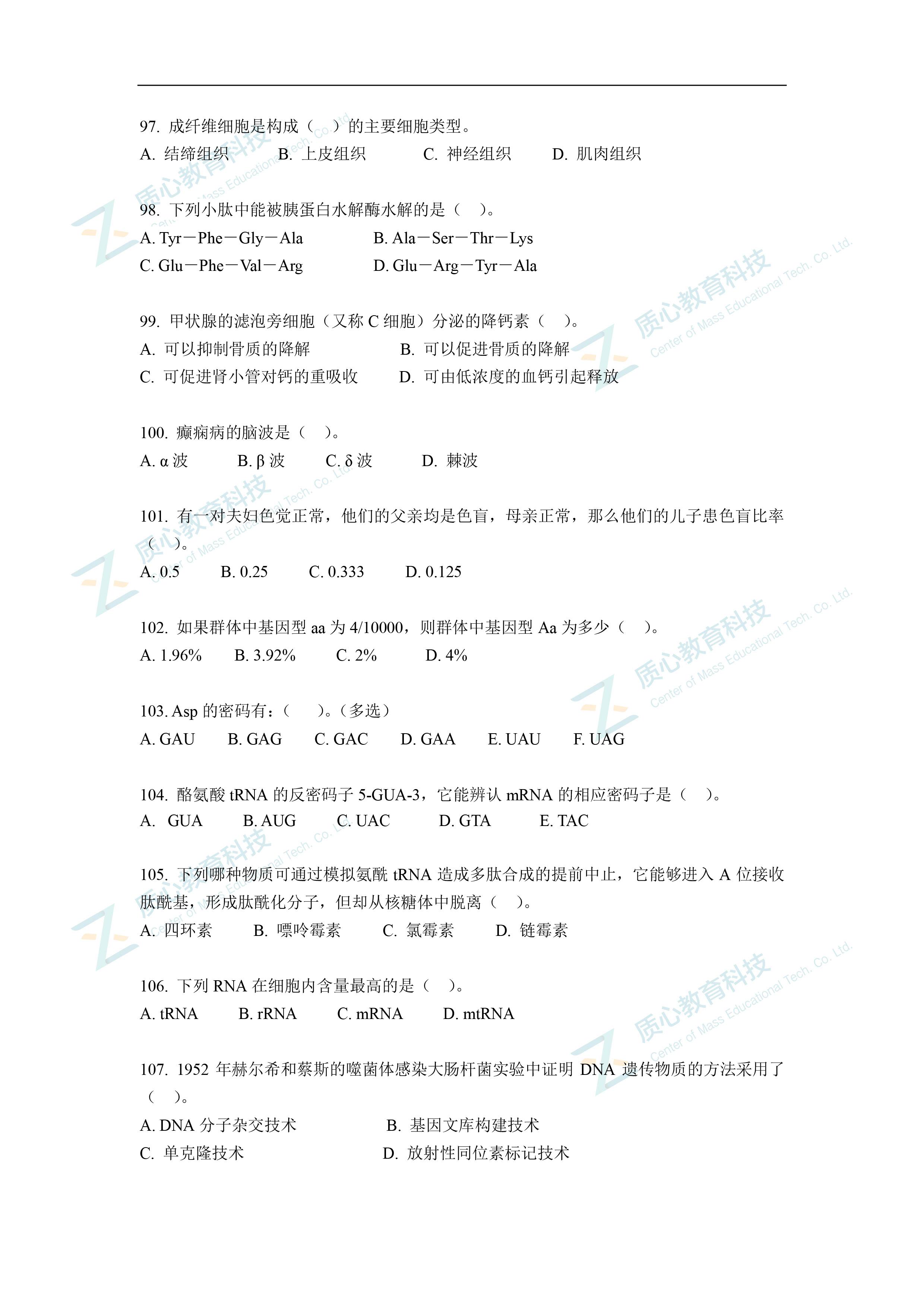 02-2015清华金秋营笔试模拟题-10