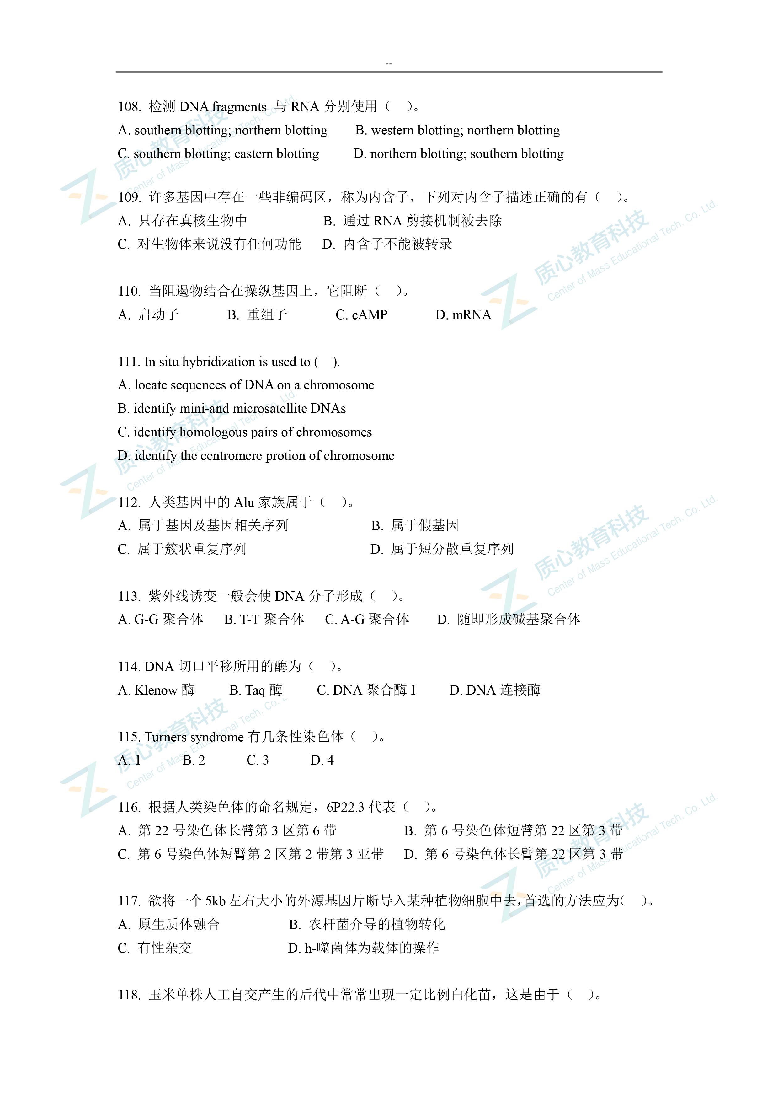 02-2015清华金秋营笔试模拟题-11