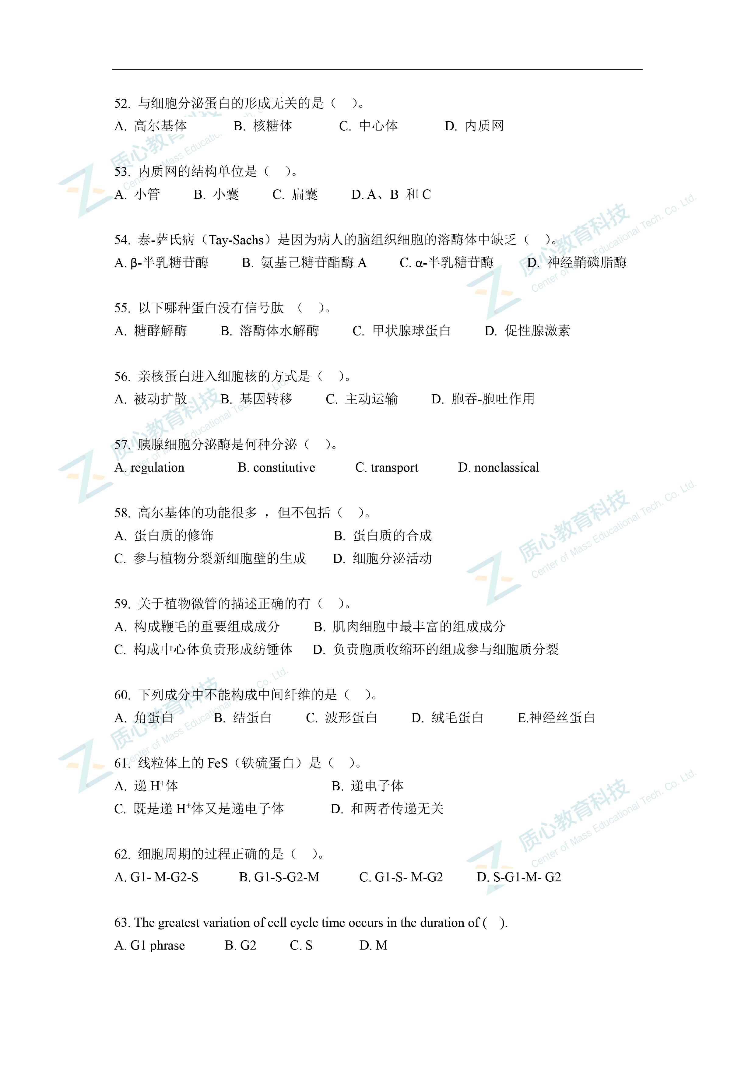 02-2015清华金秋营笔试模拟题-6