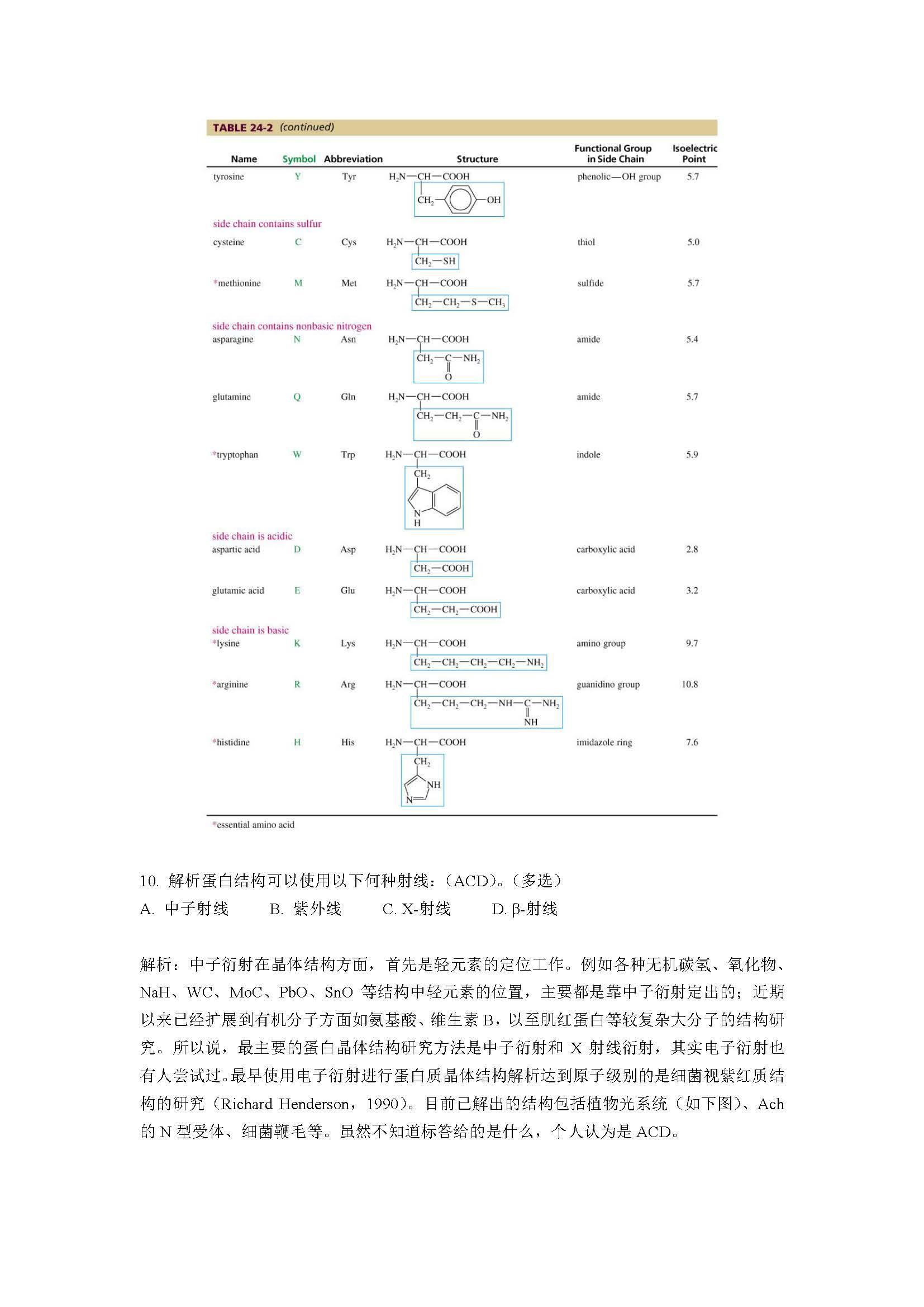 05 2015清华金秋营笔试模拟题答案简析_页面_03