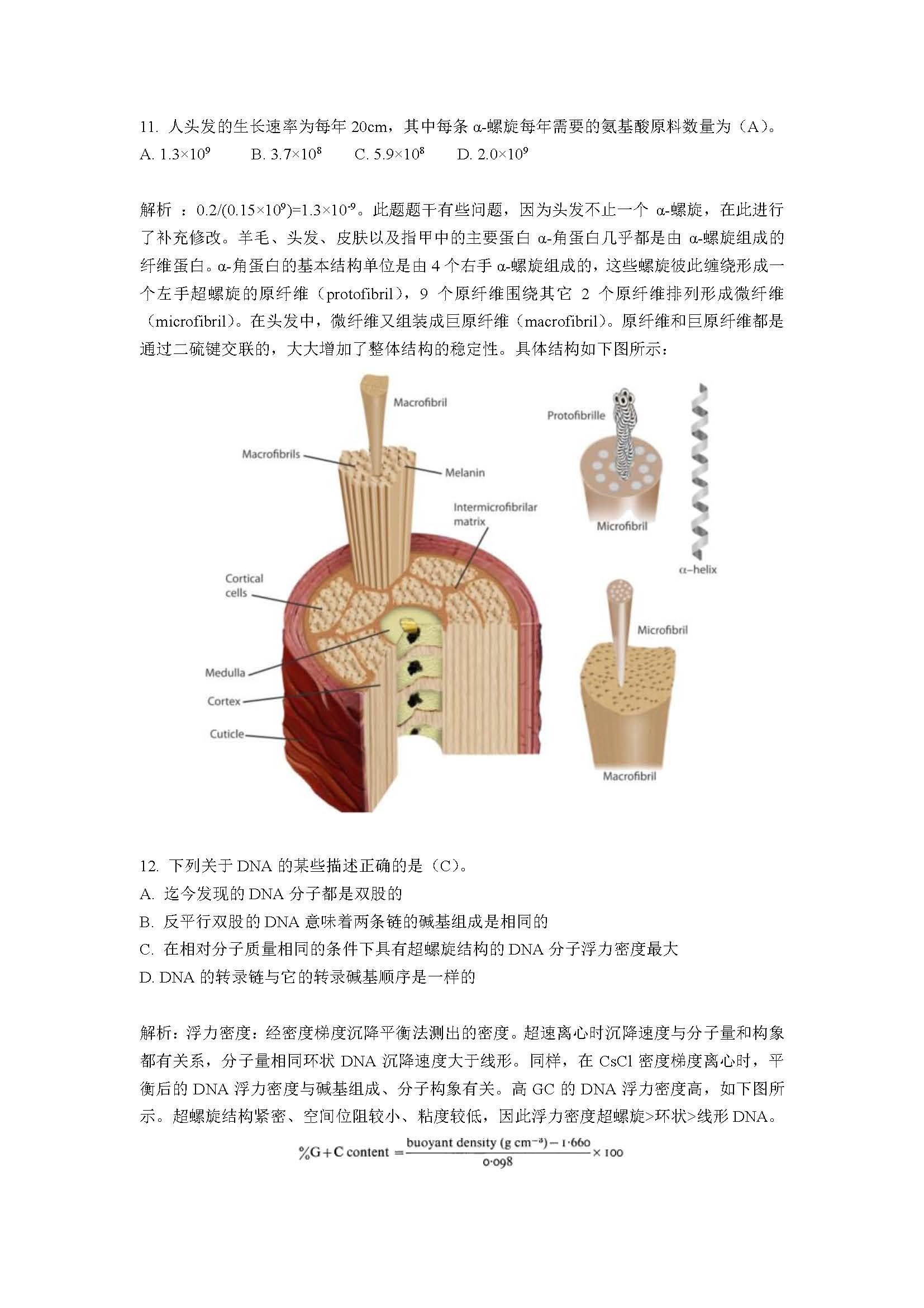 05 2015清华金秋营笔试模拟题答案简析_页面_05