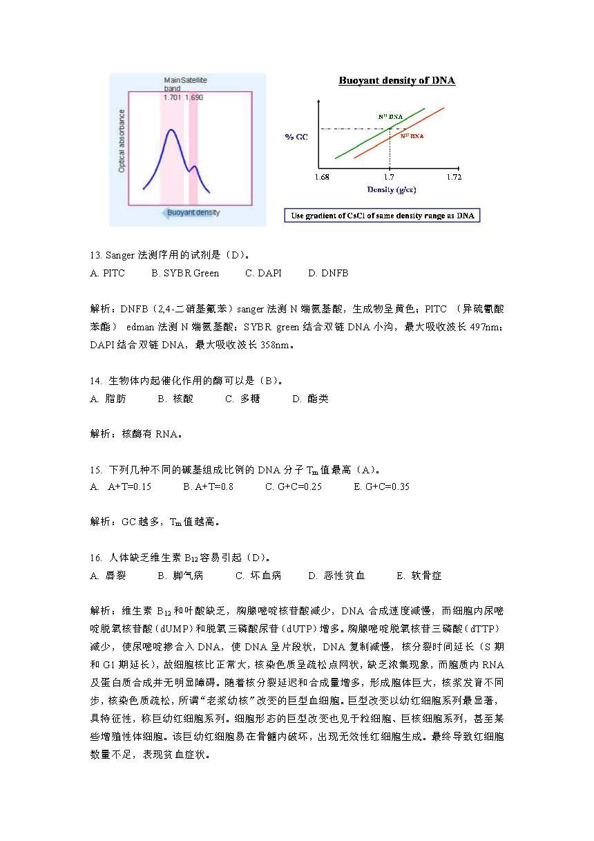 05 2015清华金秋营笔试模拟题答案简析_页面_06