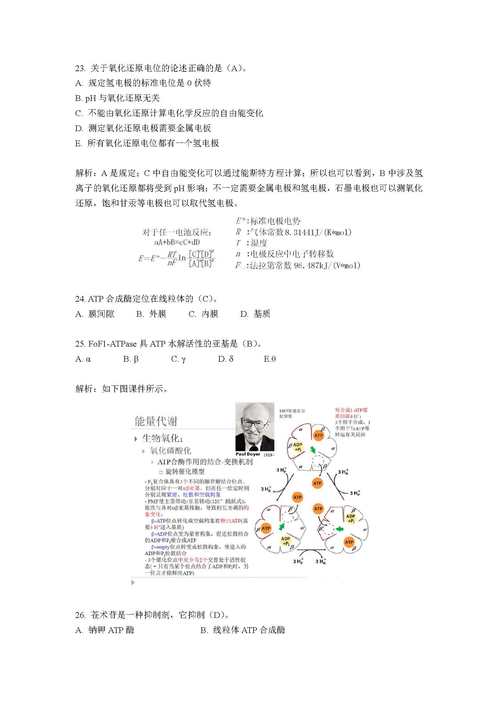 05 2015清华金秋营笔试模拟题答案简析_页面_10