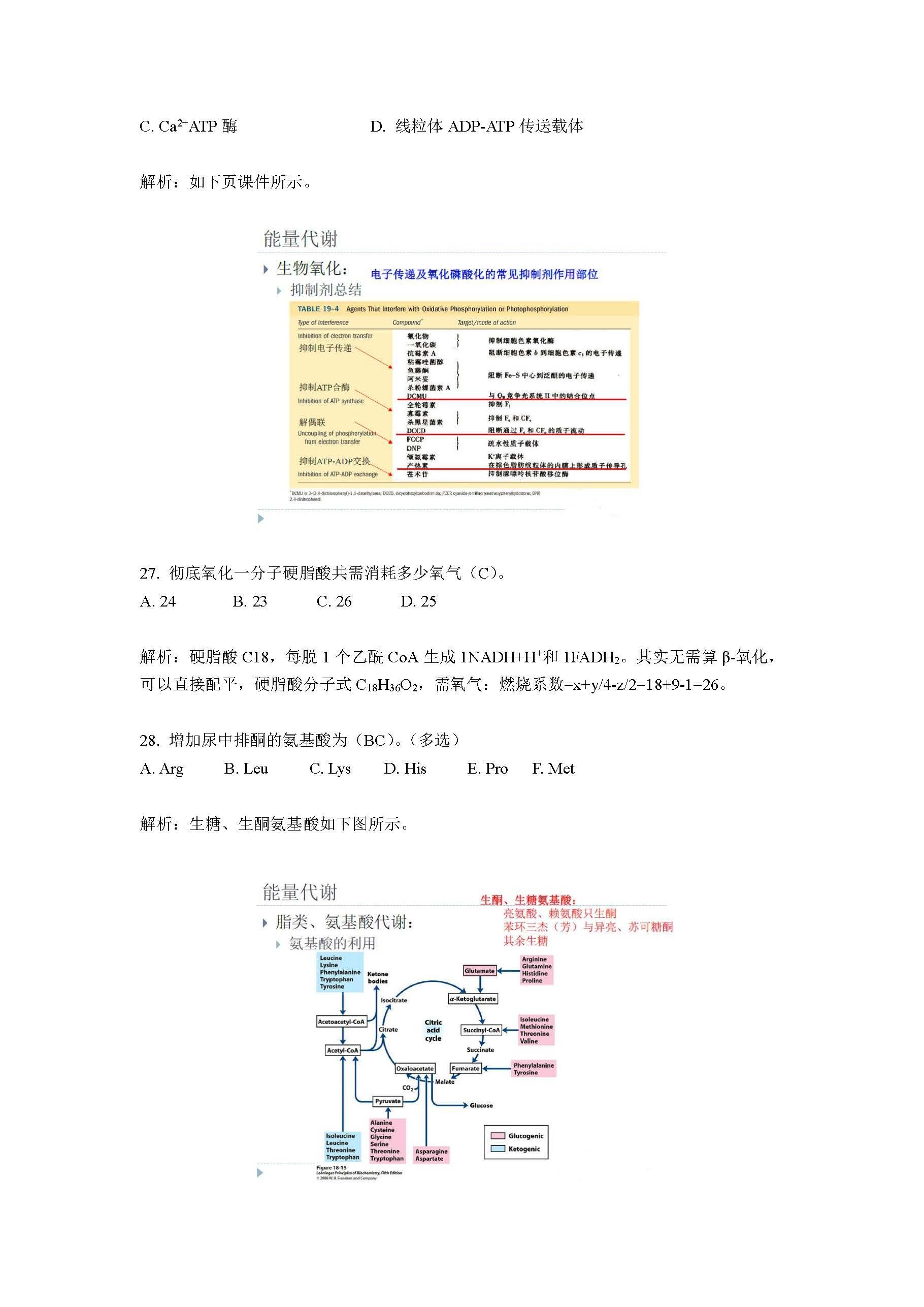 05 2015清华金秋营笔试模拟题答案简析_页面_11