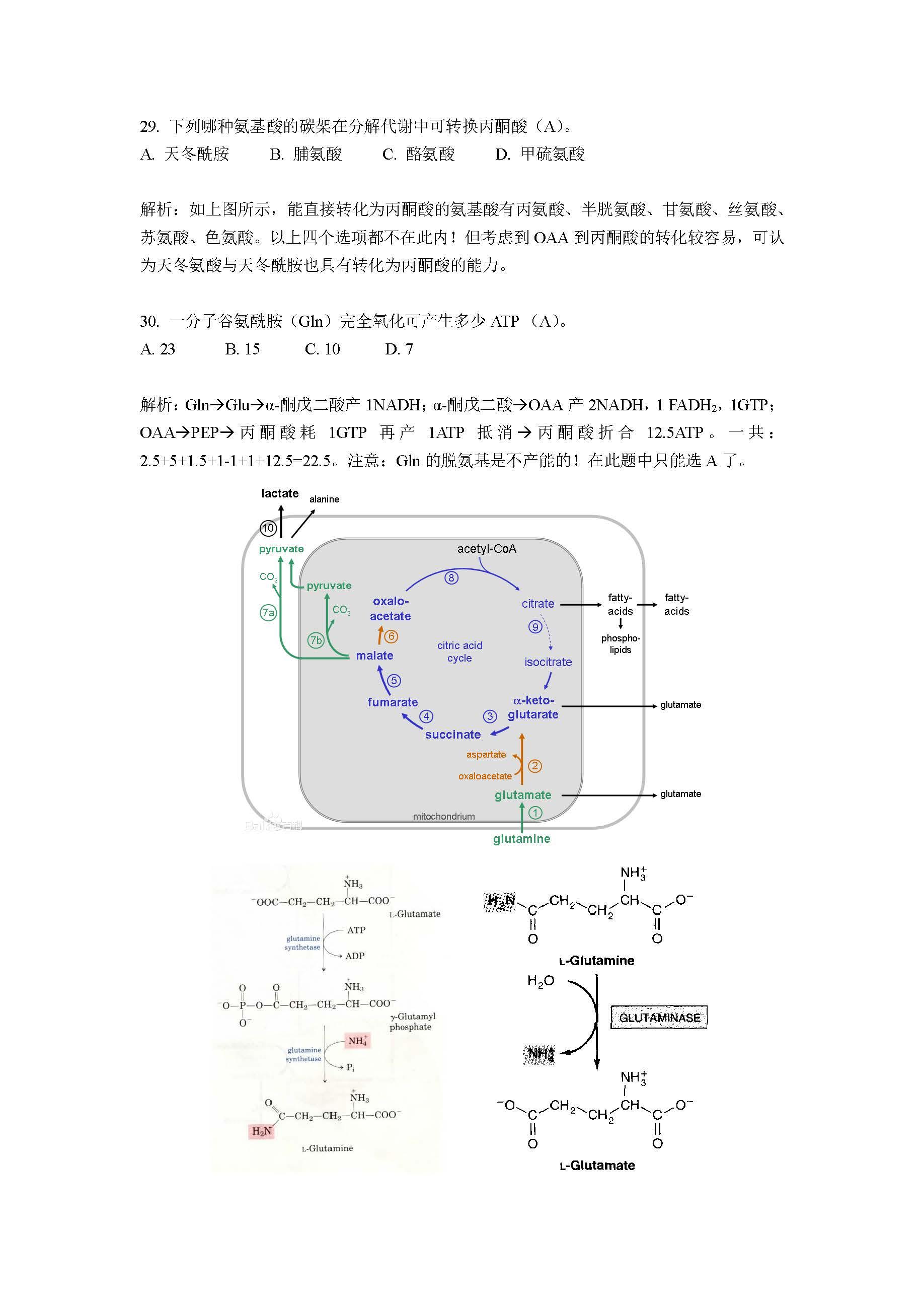 05 2015清华金秋营笔试模拟题答案简析_页面_12