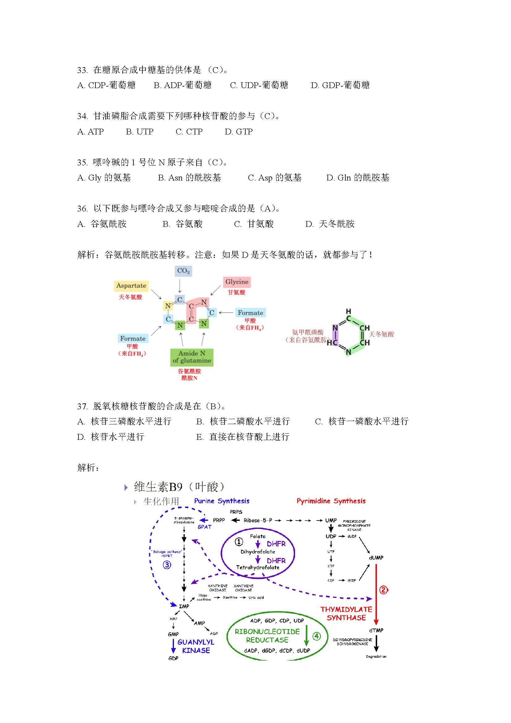 05 2015清华金秋营笔试模拟题答案简析_页面_16
