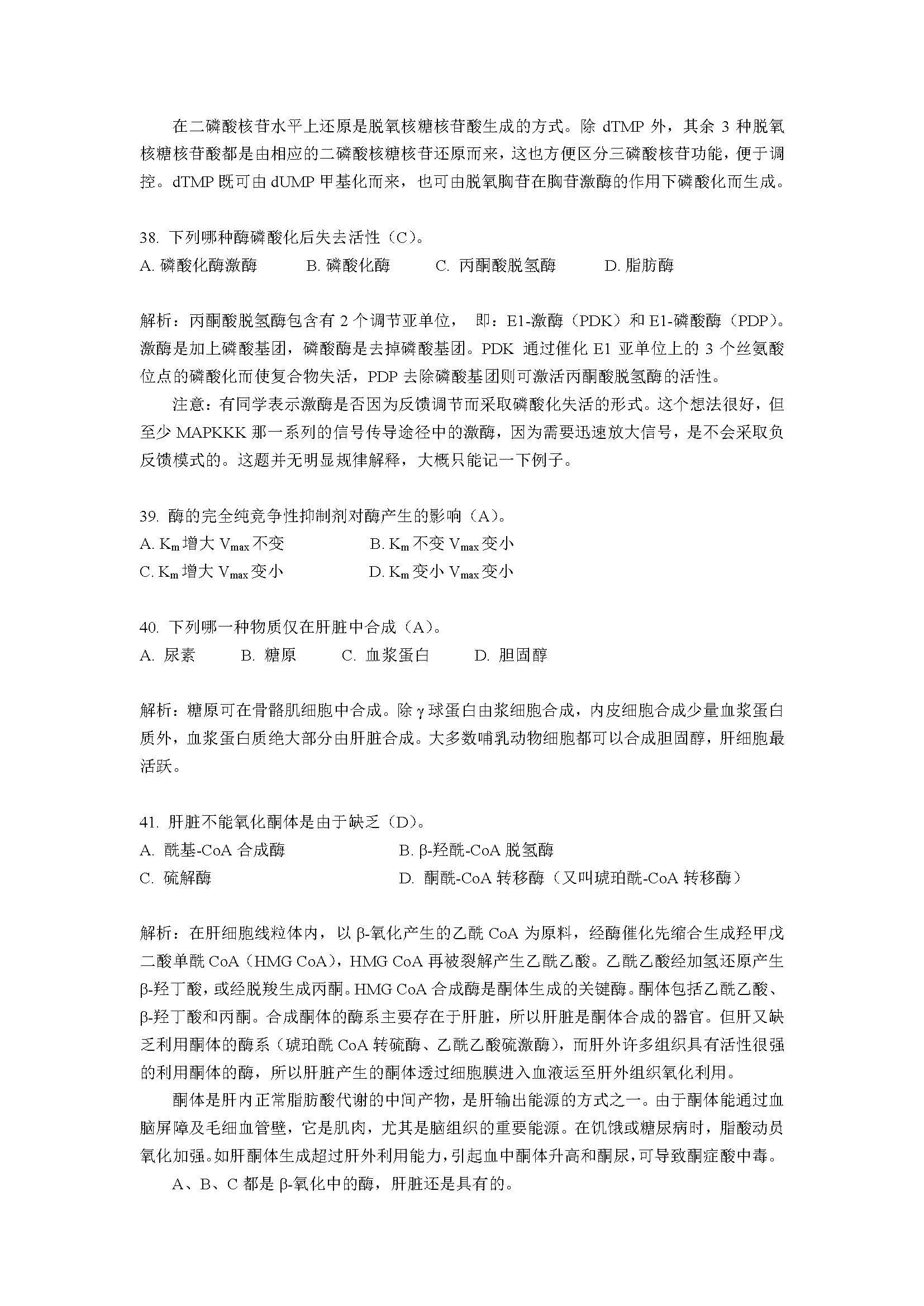05 2015清华金秋营笔试模拟题答案简析_页面_17