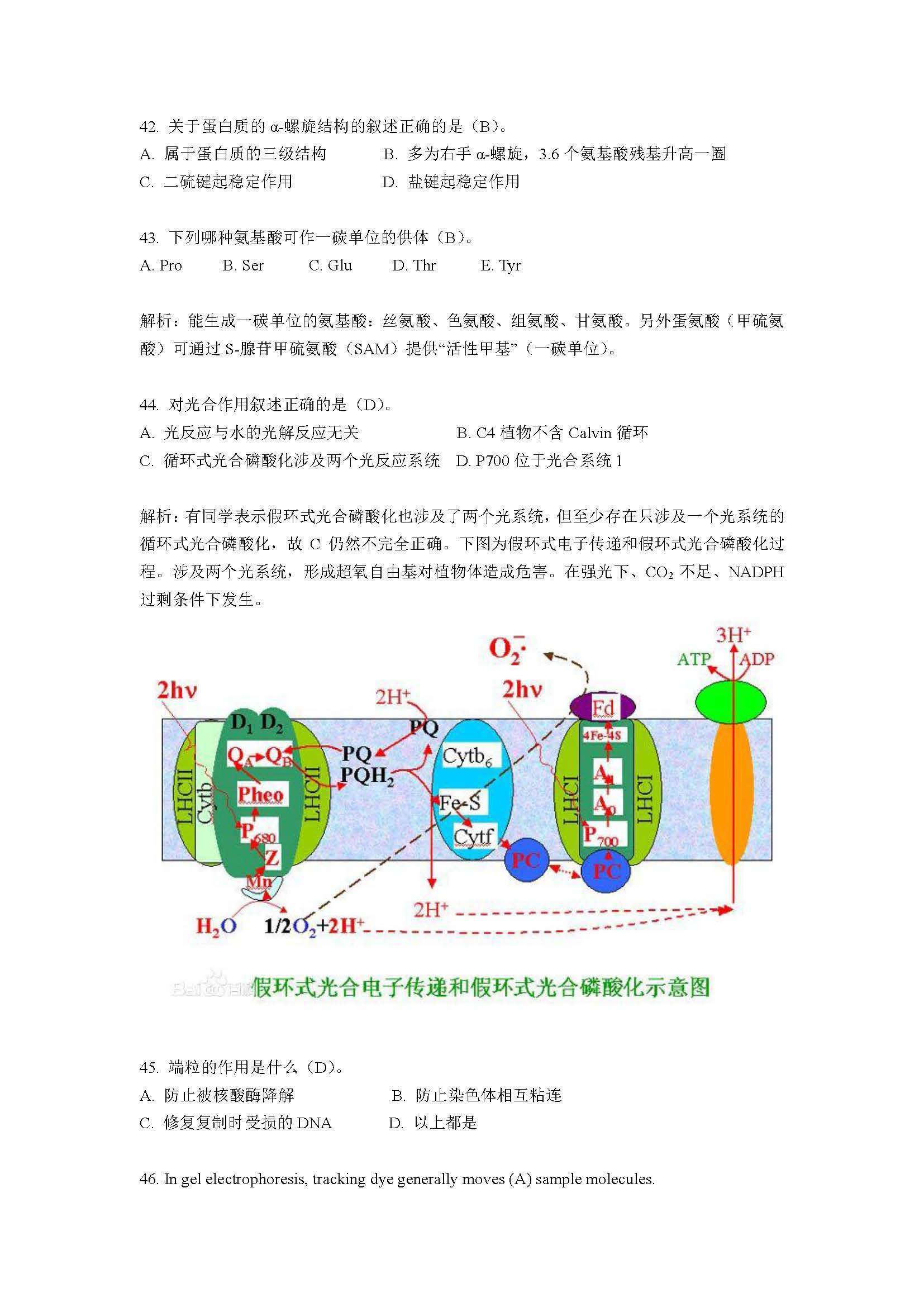 05 2015清华金秋营笔试模拟题答案简析_页面_19