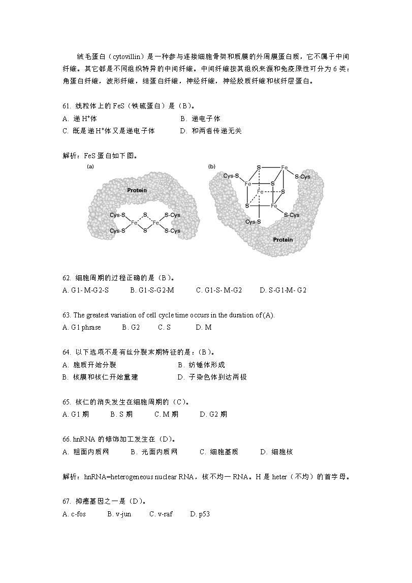 05 2015清华金秋营笔试模拟题答案简析_页面_24