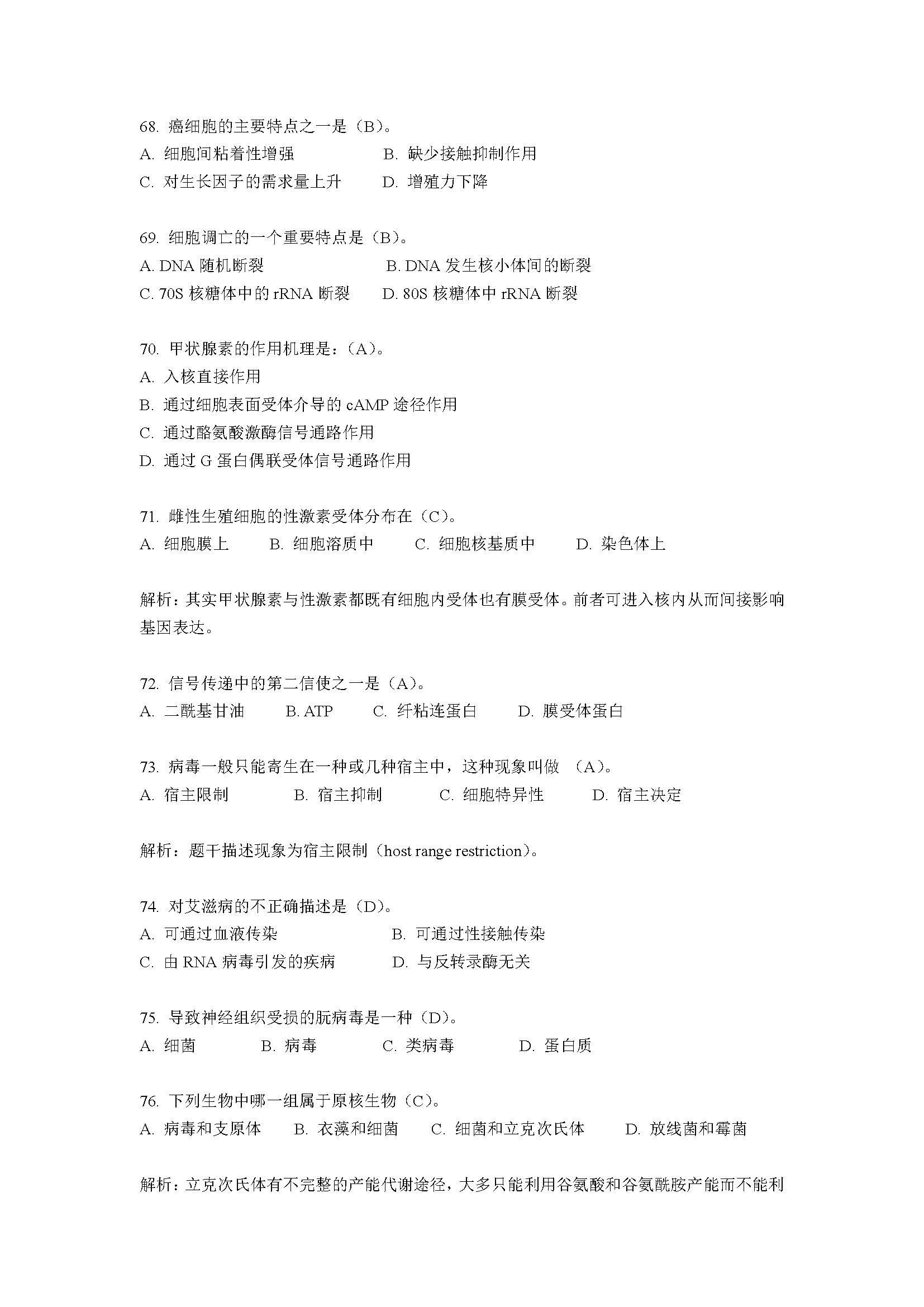 05 2015清华金秋营笔试模拟题答案简析_页面_25