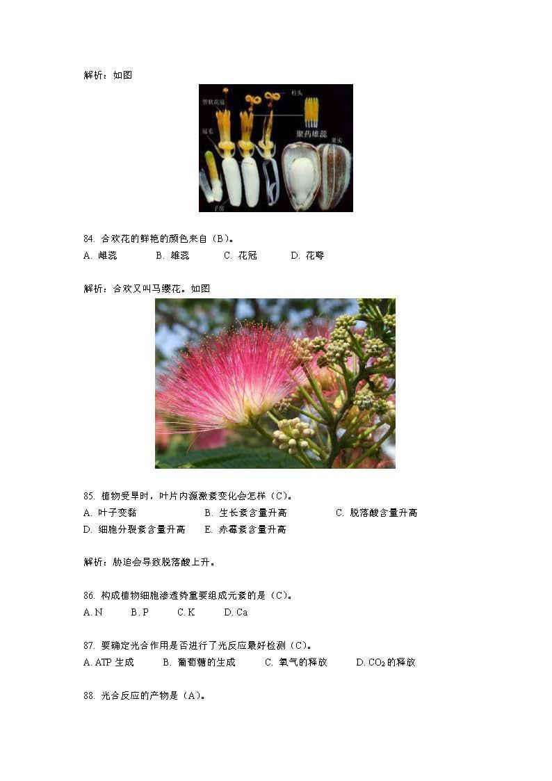 05 2015清华金秋营笔试模拟题答案简析_页面_27