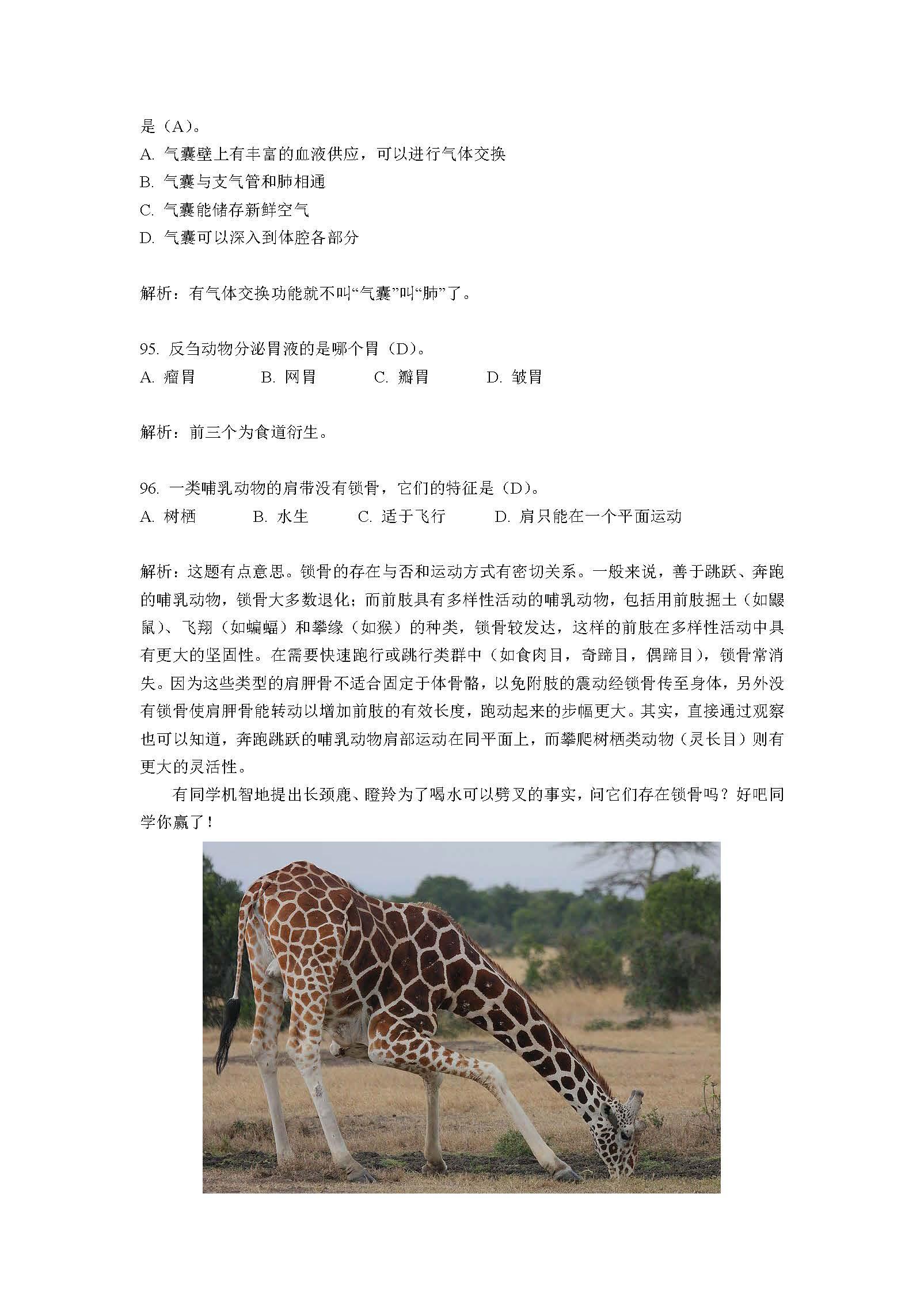 05 2015清华金秋营笔试模拟题答案简析_页面_29