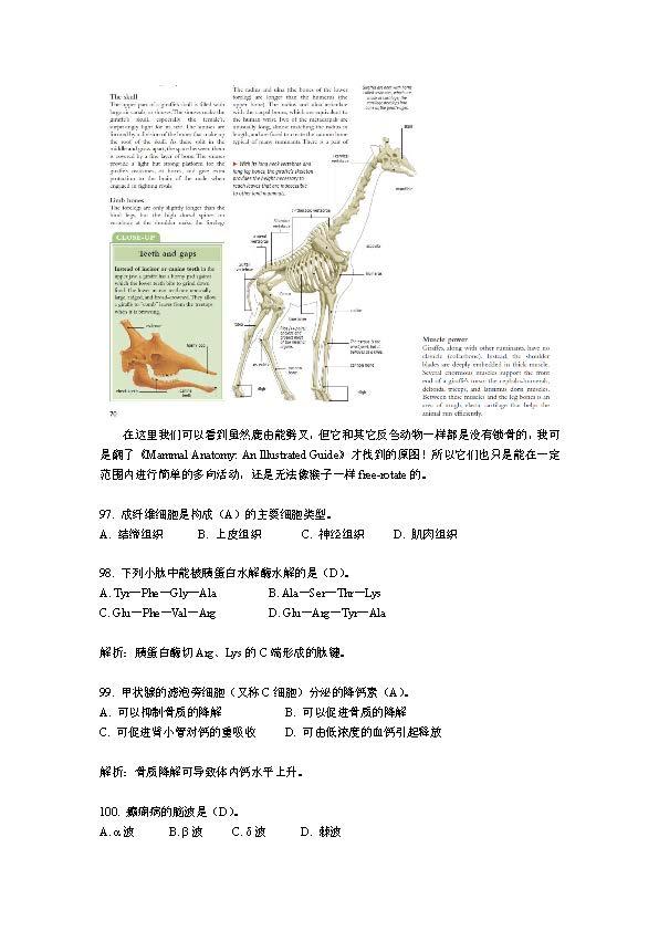 05 2015清华金秋营笔试模拟题答案简析_页面_30