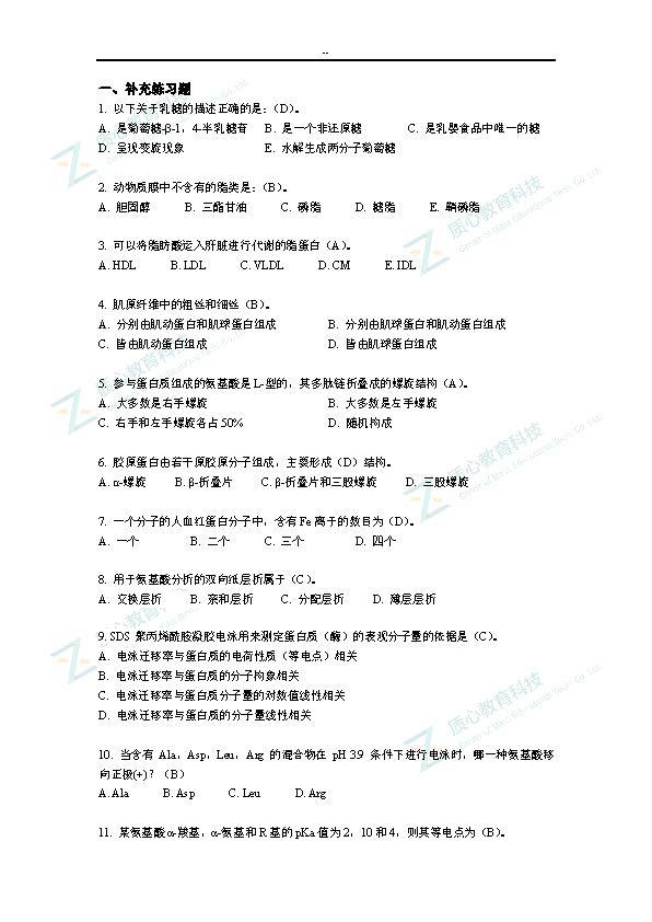2015清华金秋营笔试其它考点知识汇总_页面_01