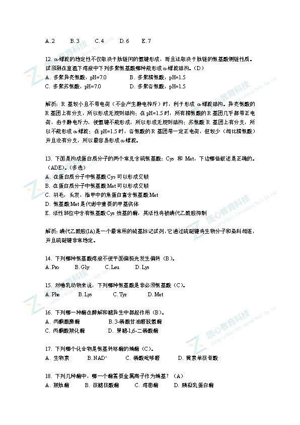 2015清华金秋营笔试其它考点知识汇总_页面_02