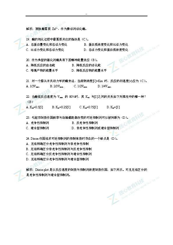 2015清华金秋营笔试其它考点知识汇总_页面_03