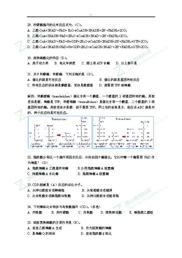 2015清华金秋营笔试其它考点知识汇总_页面_05