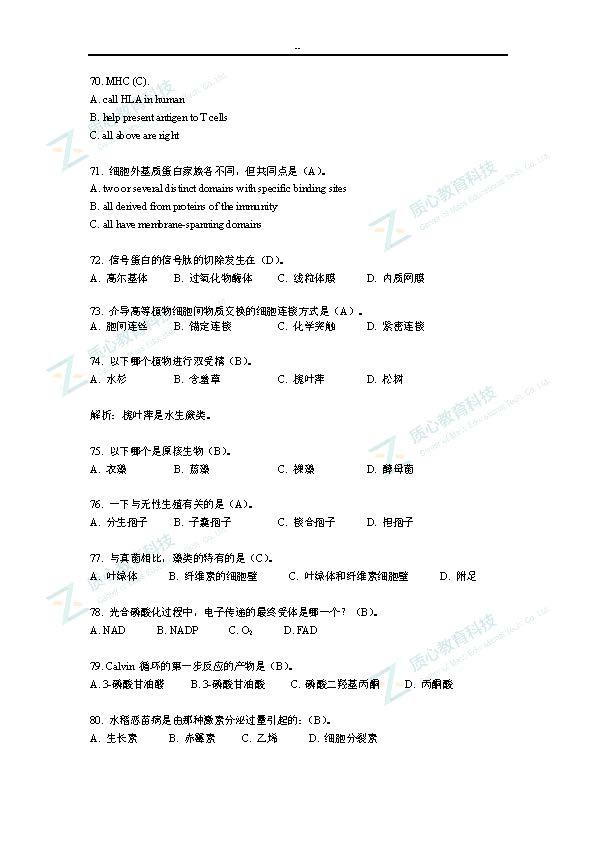 2015清华金秋营笔试其它考点知识汇总_页面_11