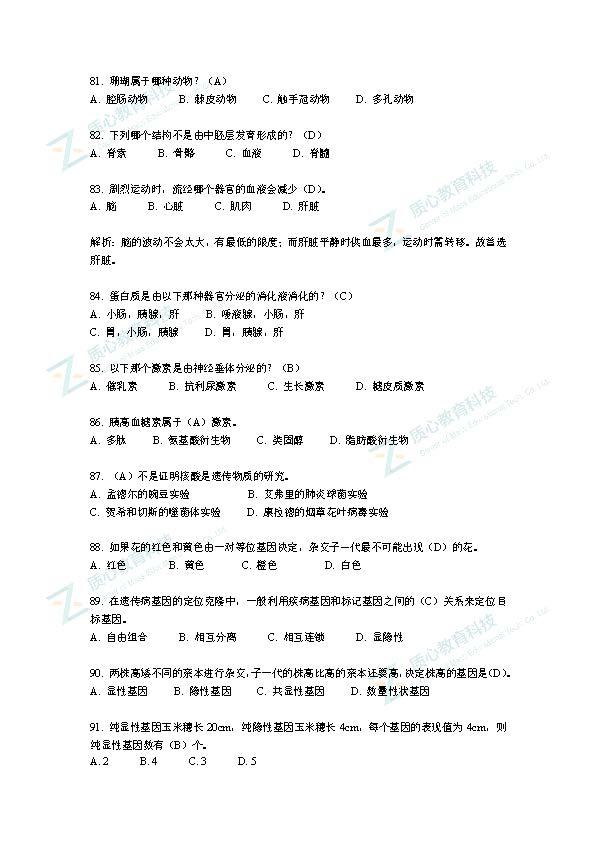 2015清华金秋营笔试其它考点知识汇总_页面_12