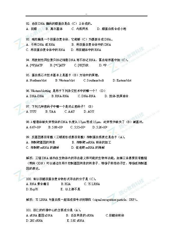 2015清华金秋营笔试其它考点知识汇总_页面_13