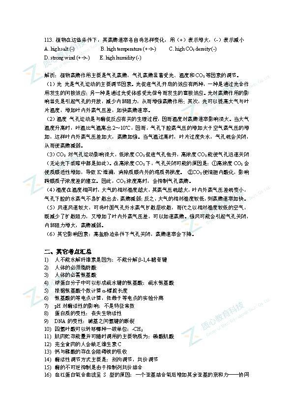 2015清华金秋营笔试其它考点知识汇总_页面_16