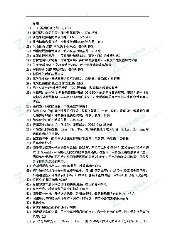 2015清华金秋营笔试其它考点知识汇总_页面_17