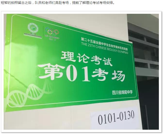 第二十五届全国中学生生物学奥林匹克竞赛报道(三):理论考试