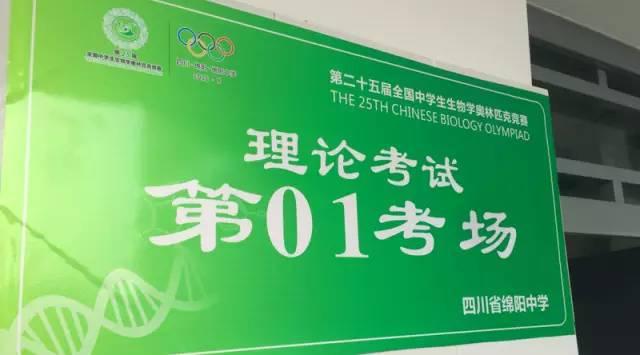 第二十五届全国中学生生物学奥林匹克竞赛报道(一):报到前夕