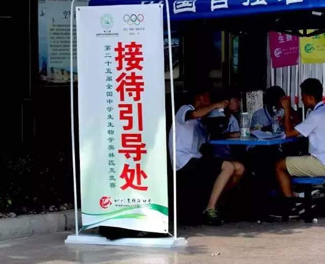 第二十五届全国中学生生物学奥林匹克竞赛报道(二):各省报到