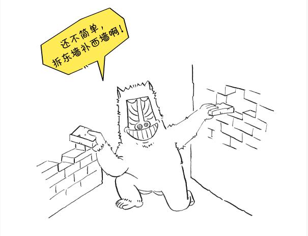 拆东墙补西墙