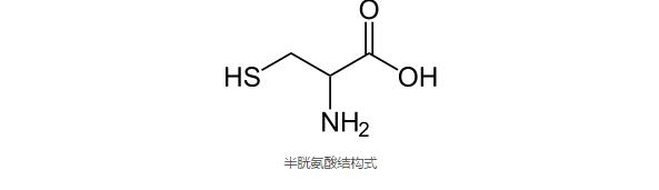 半胱氨酸结构式
