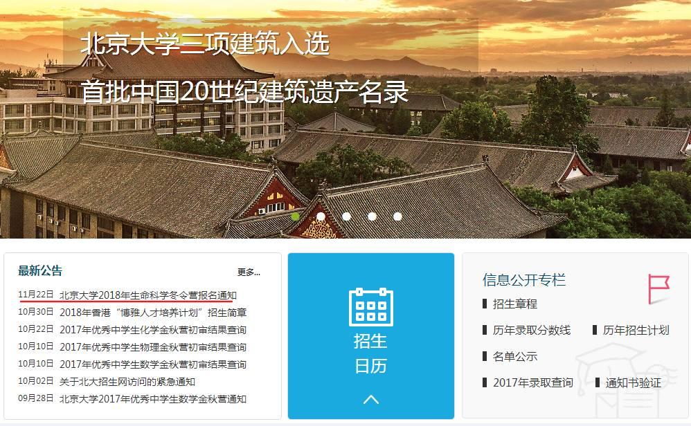 北京大学2018年生命科学冬令营报名通知