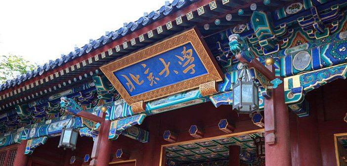北京大学2018年全国优秀中学生生命科学体验营报名通知