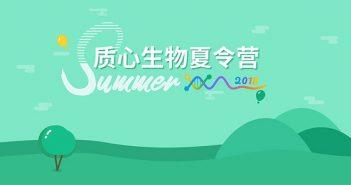 2018质心教育生物夏令营