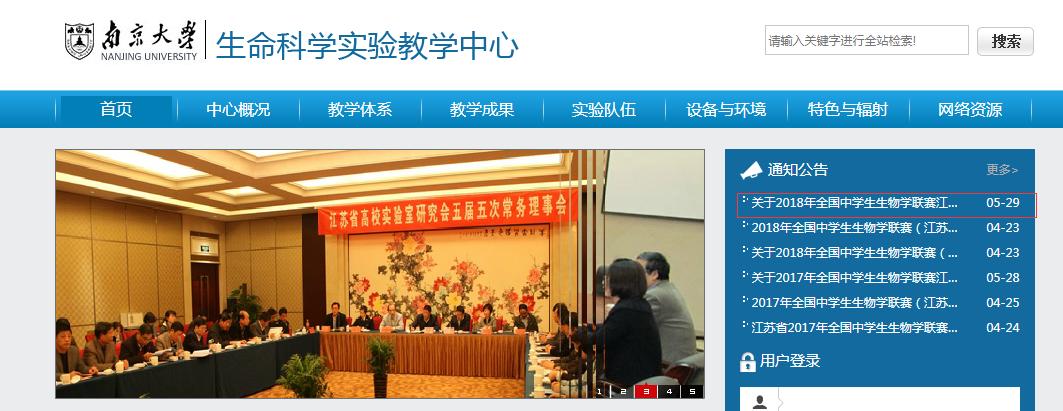 江苏省2018全国中学生生物学联赛一等奖获奖名单