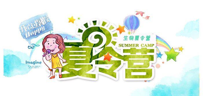 夏令营丨复旦大学&上海交通大学夏令营活动通知