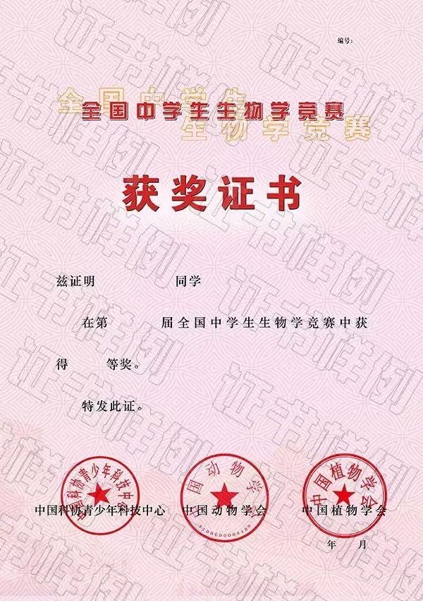 生物竞赛决赛奖证书