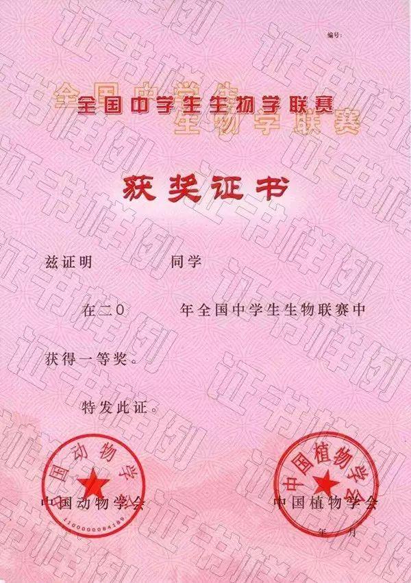 生物联赛奖项证书