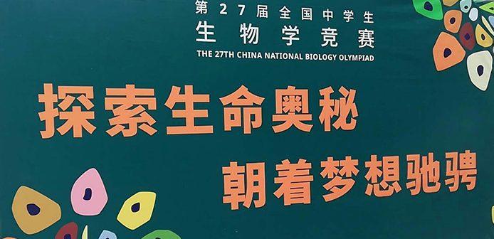 第27届全国中学生生物学奥林匹克竞赛:理论考试