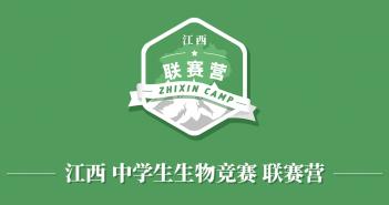 2018质心中学生生物联赛营