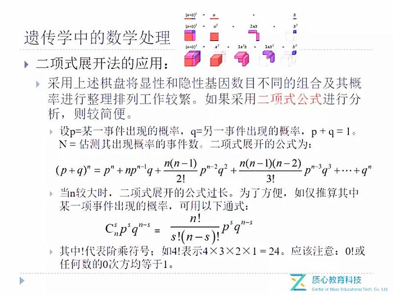 遗传学中的数学处理