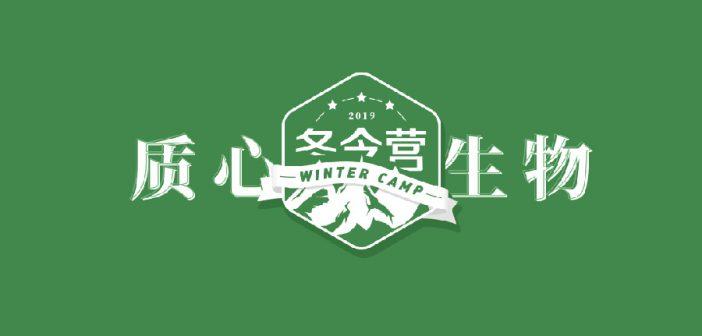 2019年全国中学生生物竞赛冬令营集训通知
