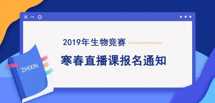 2019年质心教育生物竞赛寒春直播课报名通知