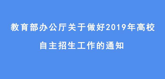 教育部办公厅关于做好2019年高校自主招生工作的通知