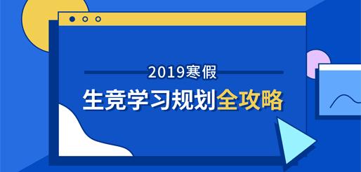 2019寒假生竞学习规划全攻略