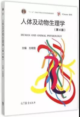 《人体及动物生理学(第 4 版)》左明雪