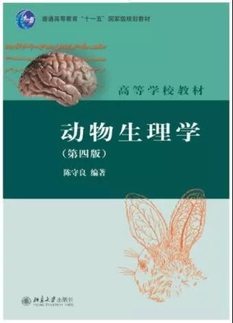 《动物生理学(第4版)》陈守良