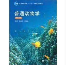 《普通动物学(第 4 版)》刘凌云、郑光美